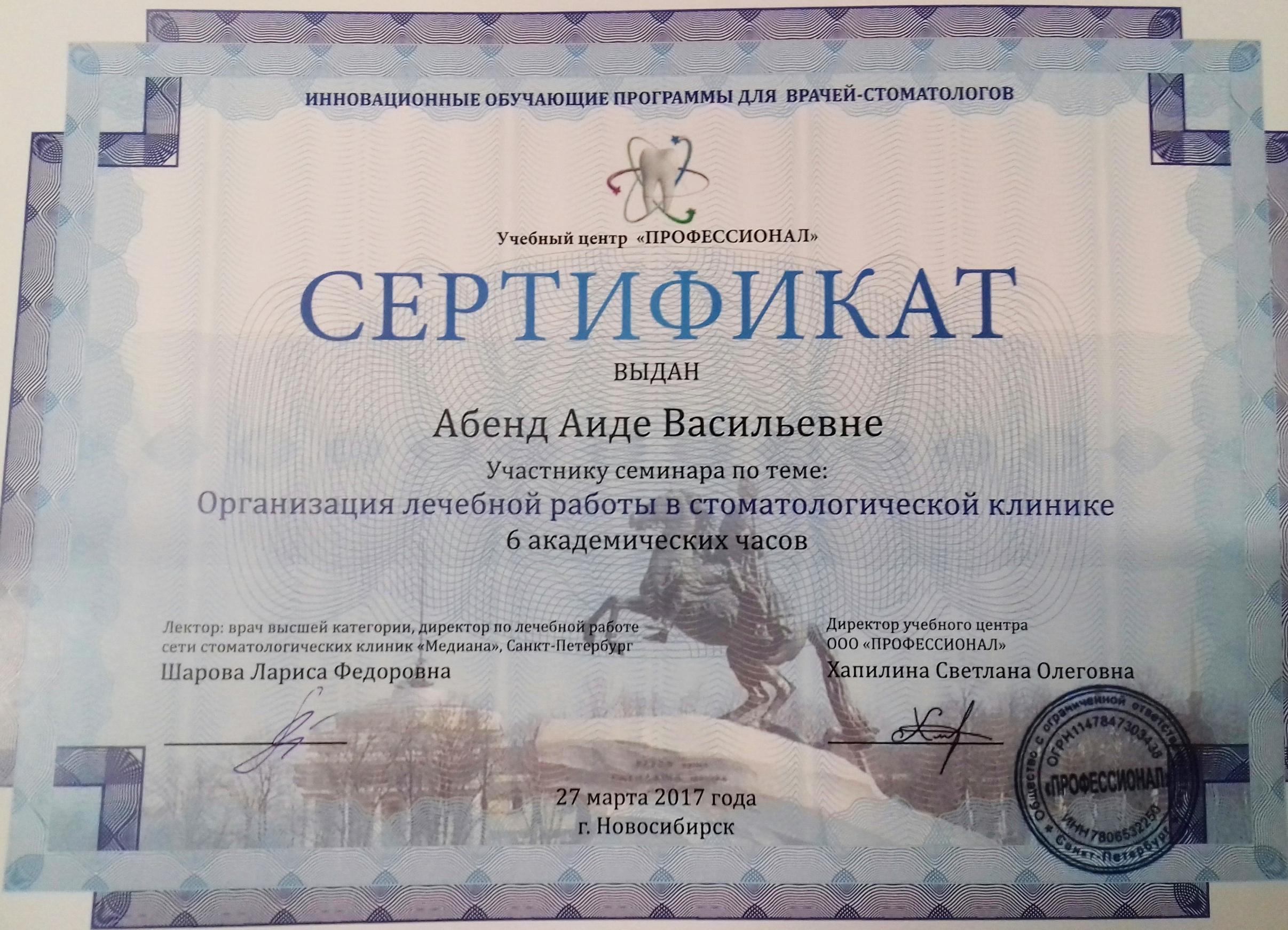 Семинар Шаровой Л.Ф. в Новосибирске «Организация лечебной работы в стоматологической клинике»