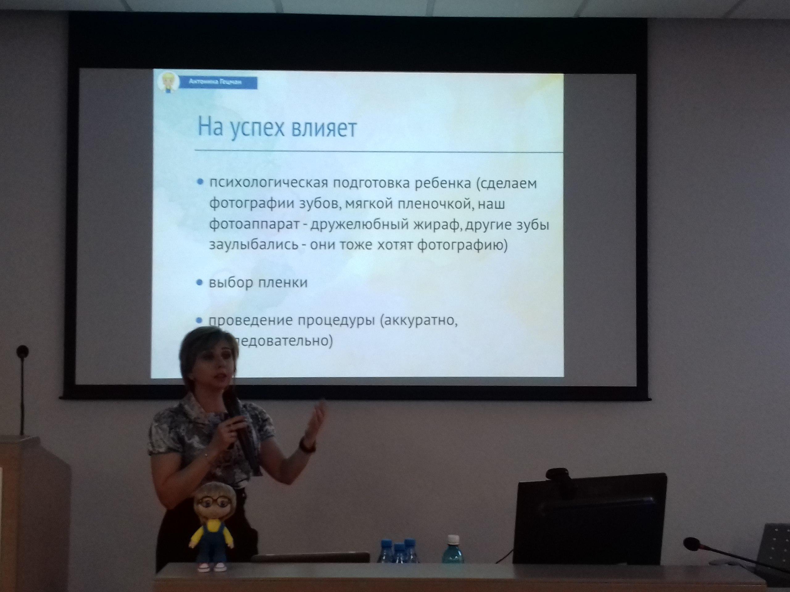 Семинар Антонины Гецман в Новосибирске «Менеджмент поведения в детской стоматологии. Этапы, визиты, план действий от простого к сложному. Действия каждого члена команды и родителей»