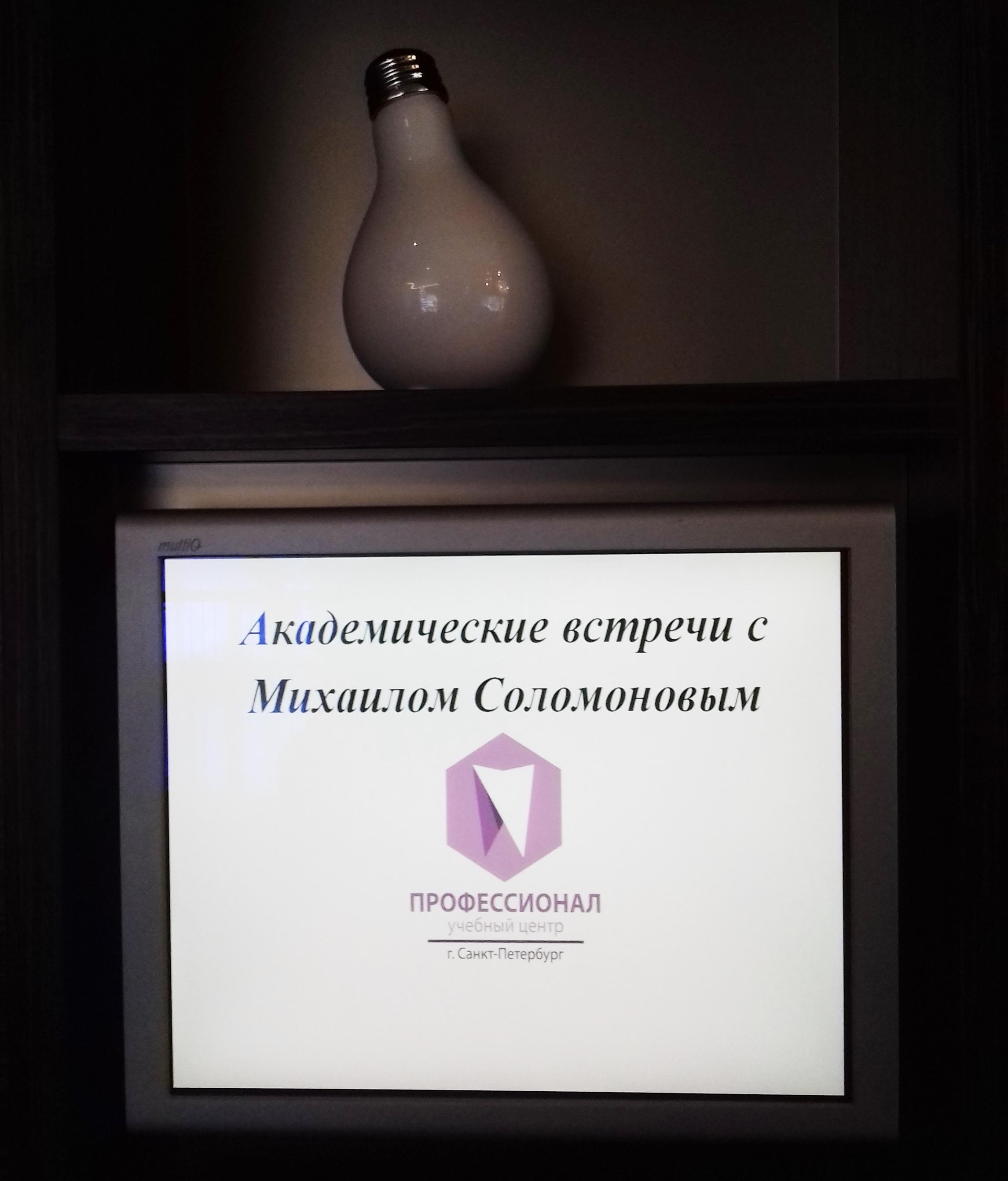 Соломонов Михаил